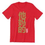 他妈的好孩子 Your Mother's Good Child-adult-teeshirt-chinese-new-year-cny-visiting-gold-edition-kaobeiking