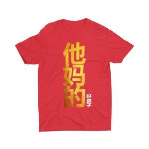 他妈的好孩子-Your-Mother's-Good-Child-children-teeshirt-chinese-new-year-cny-visiting-gold-edition-kaobeiking