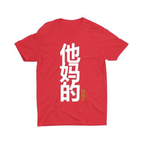 他妈的好孩子 Your Mother's Good Child-children-teeshirt-printed-red-model-singlish-cute-girl-top-fashion-sg-kaobeiking