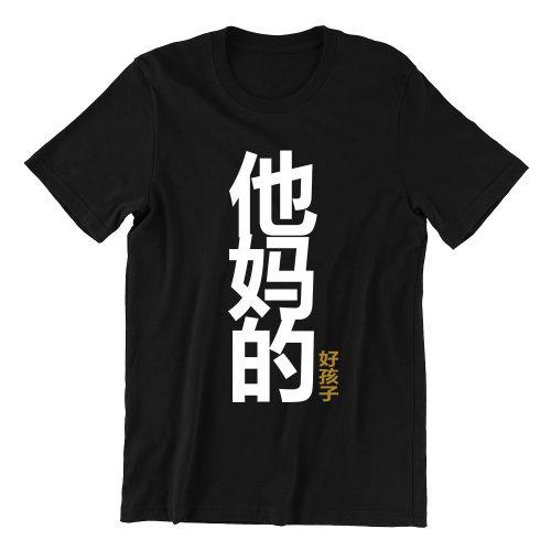 他妈的好孩子mother-good-son-black-singapore-funny-teeshirt-vinyl-streetwear-apparel-designer