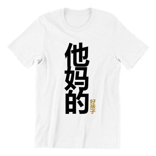 他妈的好孩子mother-good-son-kaobeiking-singapore-funny-teeshirt-vinyl-streetwear-apparel-designer