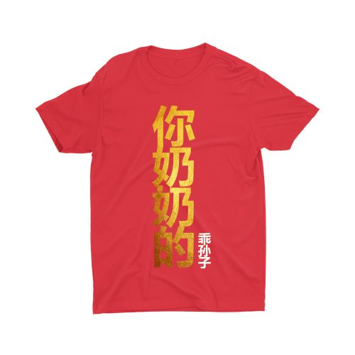 你奶奶的乖孙子-Your-Grandmother's-Obedient-Grandson-children-teeshirt-gold-chinese-near-year-cny-clothingkaobeiking