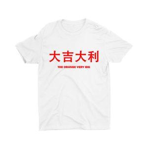 大吉大利-The-Orange-Very-Big-unisex-chinese-new-year-children-t-shirt-white-singapore