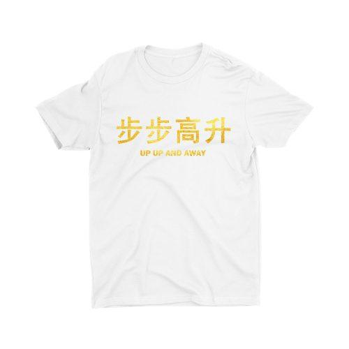 步步高升-Up-Up-And-Away-unisex-chinese-new-year-children-t-shirt-white-singapore