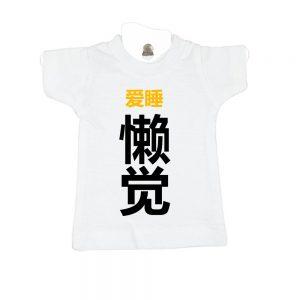 爱睡懒觉-white-mini-t-shirt-gift-idea-home-decoration