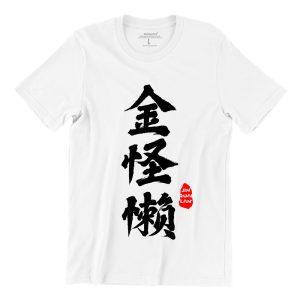 金怪懒 jin guai lan-white-short-sleeve-mens-cny-teeshrt-singapore-funny-hokkien-vinyl-streetwear-apparel-designer