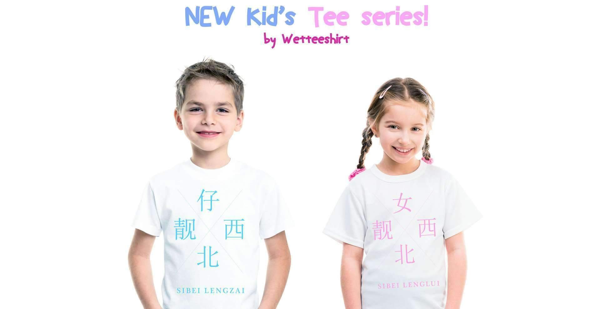 Kids Tshirts for available designs