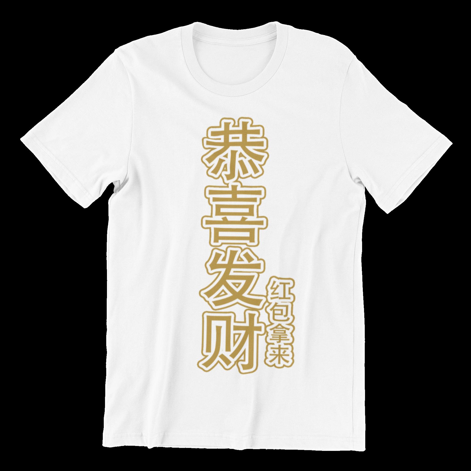 (Limited Gold Edition) 恭喜发财红包拿来 Gong Xi Fa Cai, Hong Pao Na Lai Kids Crew Neck S-Sleeve T-shirt