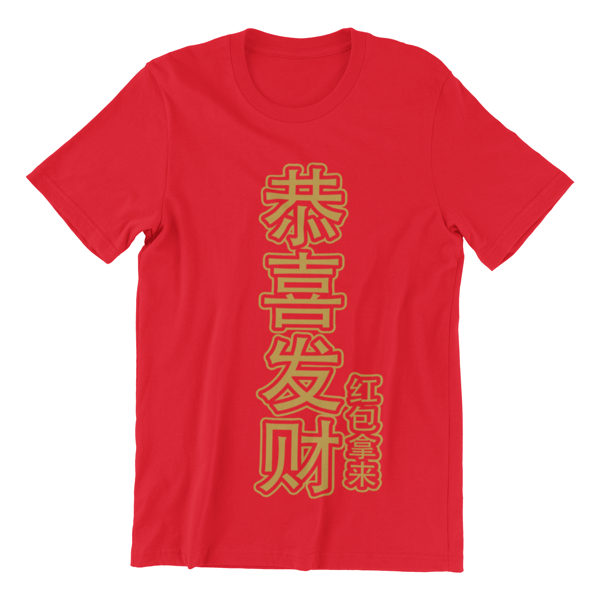 (Limited Gold Edition) 恭喜发财红包拿来 Gong Xi Fa Cai, Hong Pao Na Lai Crew Neck S-Sleeve T-shirt
