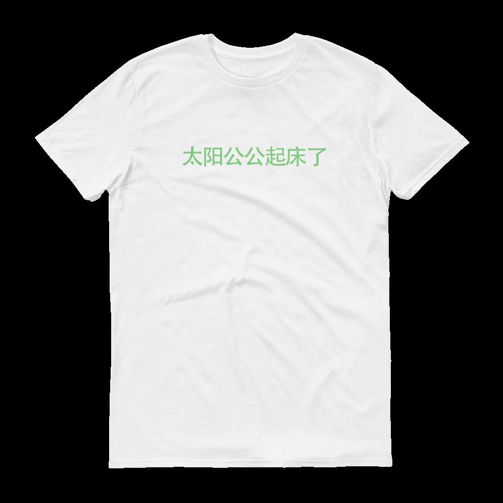 Ah Gong Sun Wakes Up Crew Neck S-Sleeve T-shirt