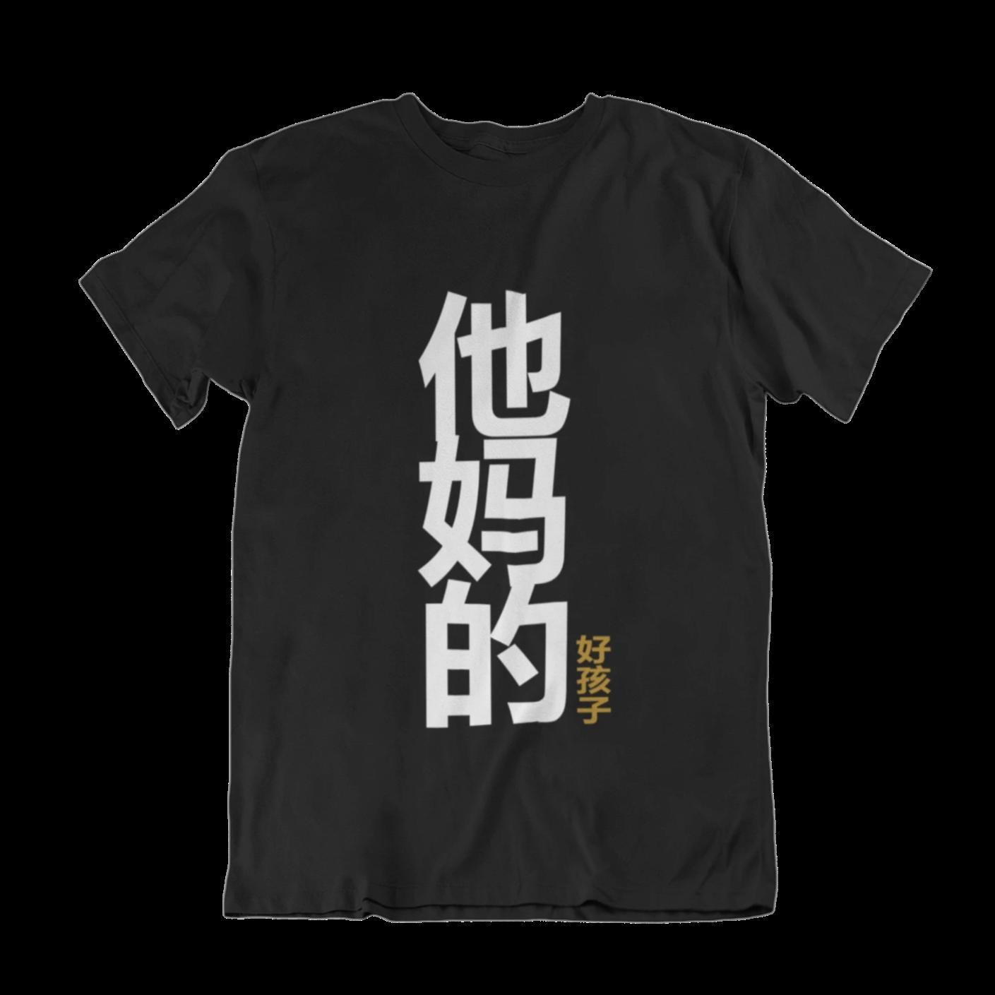 他妈的好孩子 Your Mother's Good Child Crew Neck S-Sleeve T-shirt