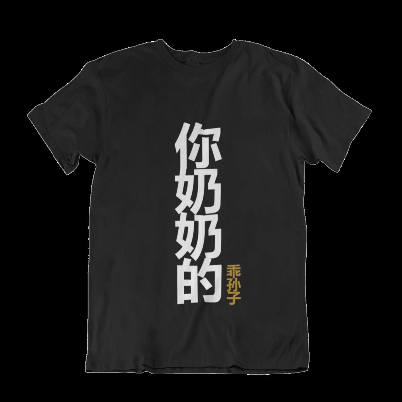 你奶奶的乖孙子 Your Grandmother's Obedient Grandson Crew Neck S-Sleeve T-shirt