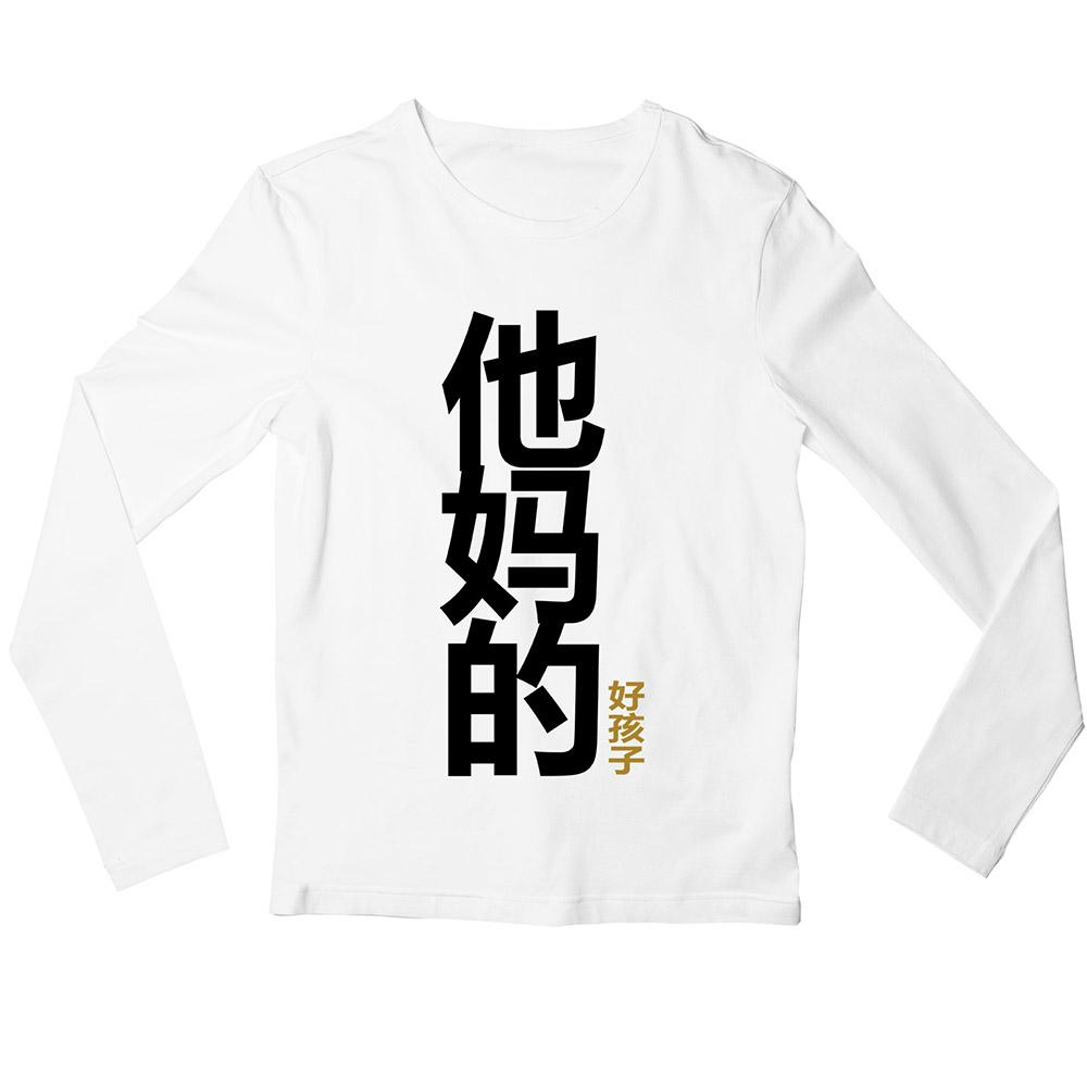 他妈的好孩子 Your Mother's Good Child Crew Neck L-Sleeve T-shirt