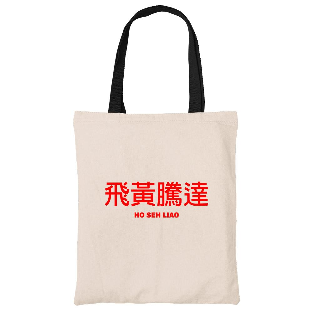 飛黃騰達 Ho Seh Liao Beech Canvas Tote Bag