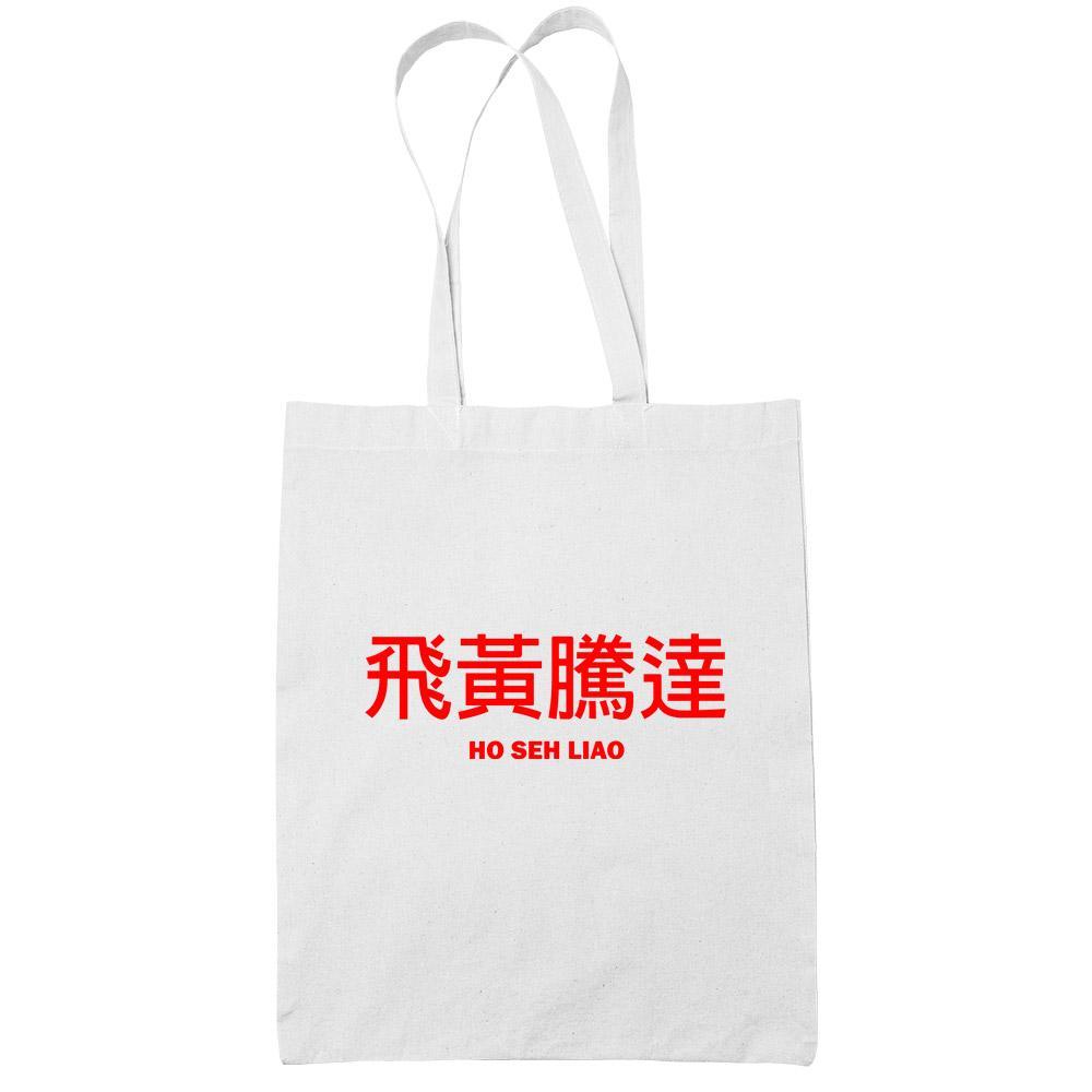 飛黃騰達 Ho Seh Liao White Cotton Tote Bag