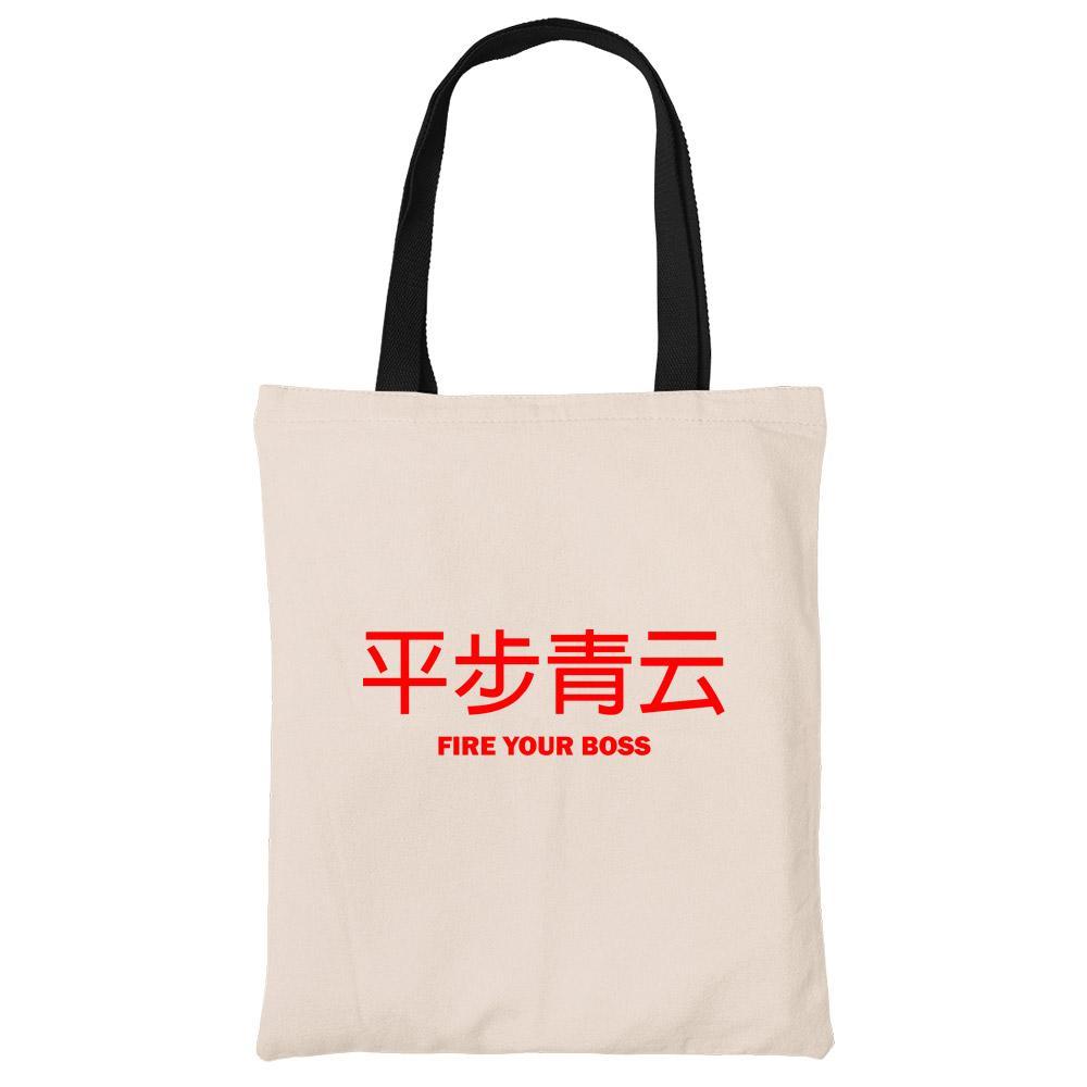 平步青云 Fire Your Boss Beech Canvas Tote Bag