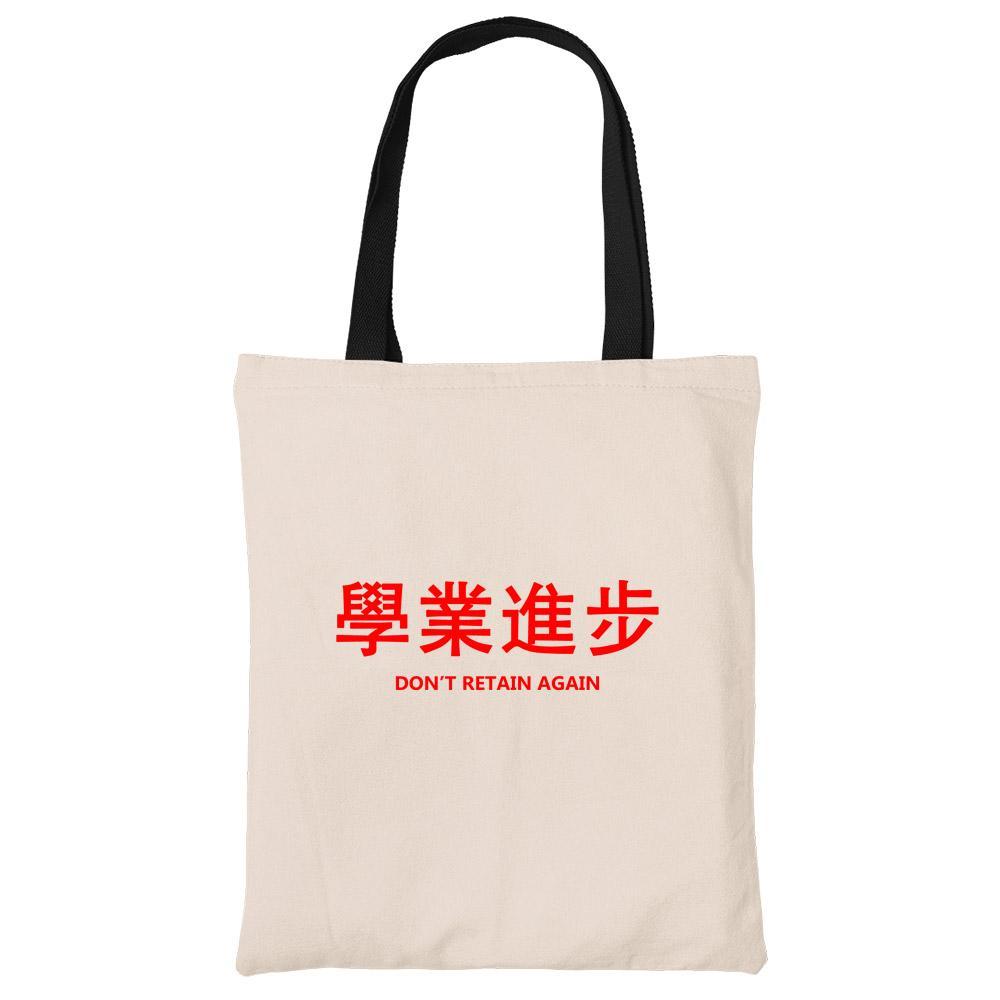 學業進步 Don't Retain Again Beech Canvas Tote Bag