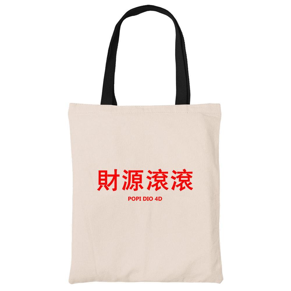 財源滾滾 Popi Dio 4D Beech Canvas Tote Bag