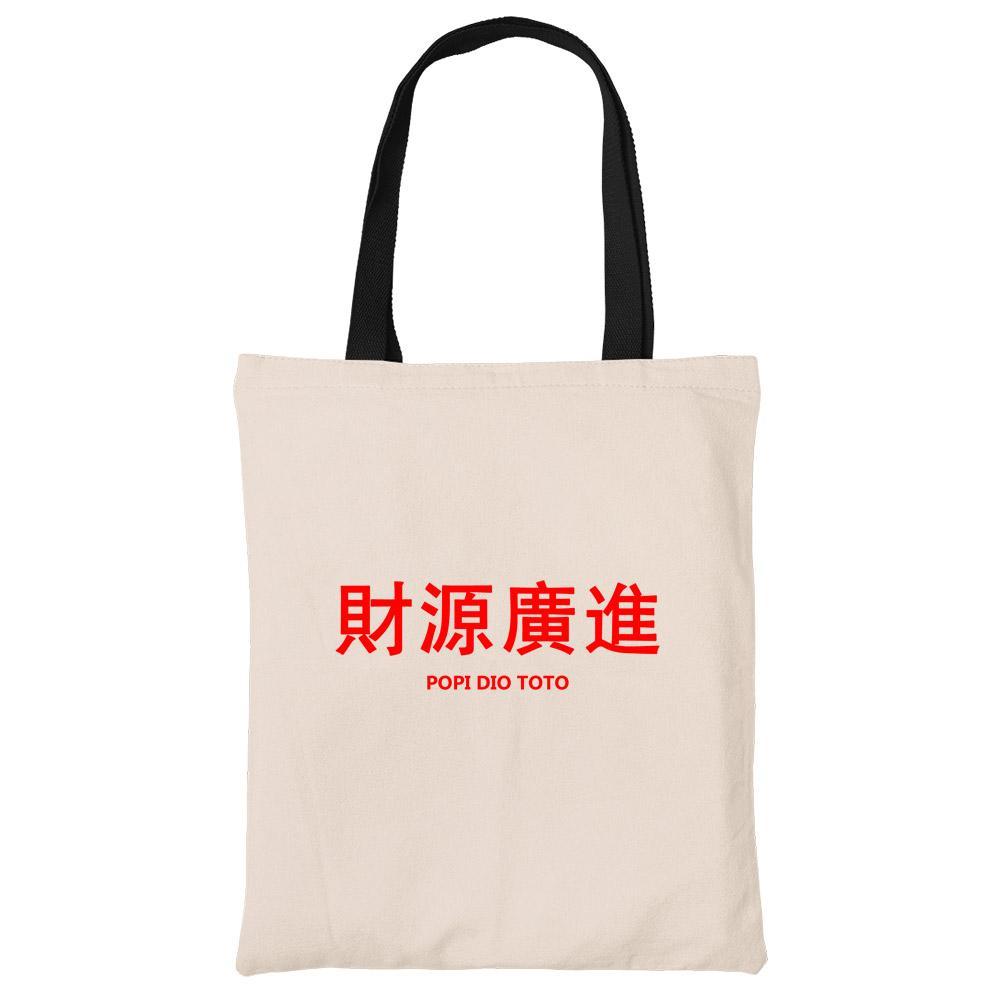 財源廣進 Popi Dio Toto Beech Canvas Tote Bag