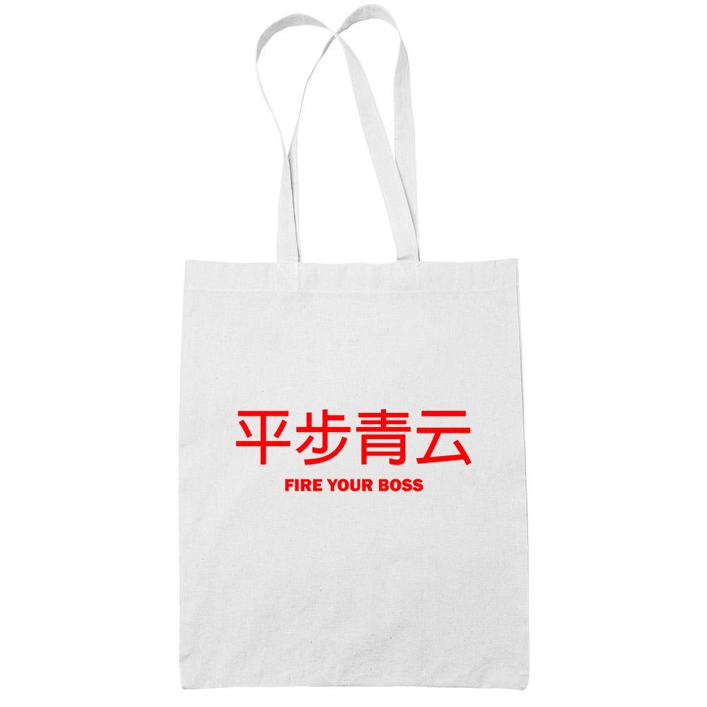 平步青云 Fire Your Boss White Cotton Tote Bag