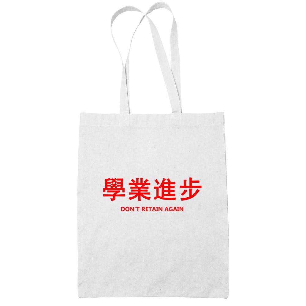 學業進步 Don't Retain Again White Cotton Tote Bag
