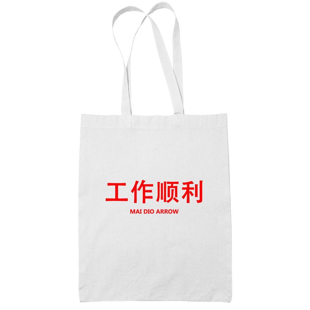 工作顺利 Mai Dio Arrow White Cotton Tote Bag
