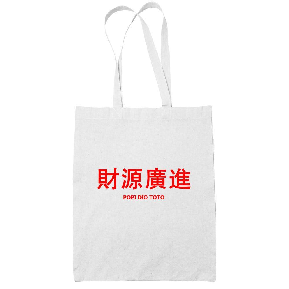 財源廣進 Popi Dio Toto White Cotton Tote Bag