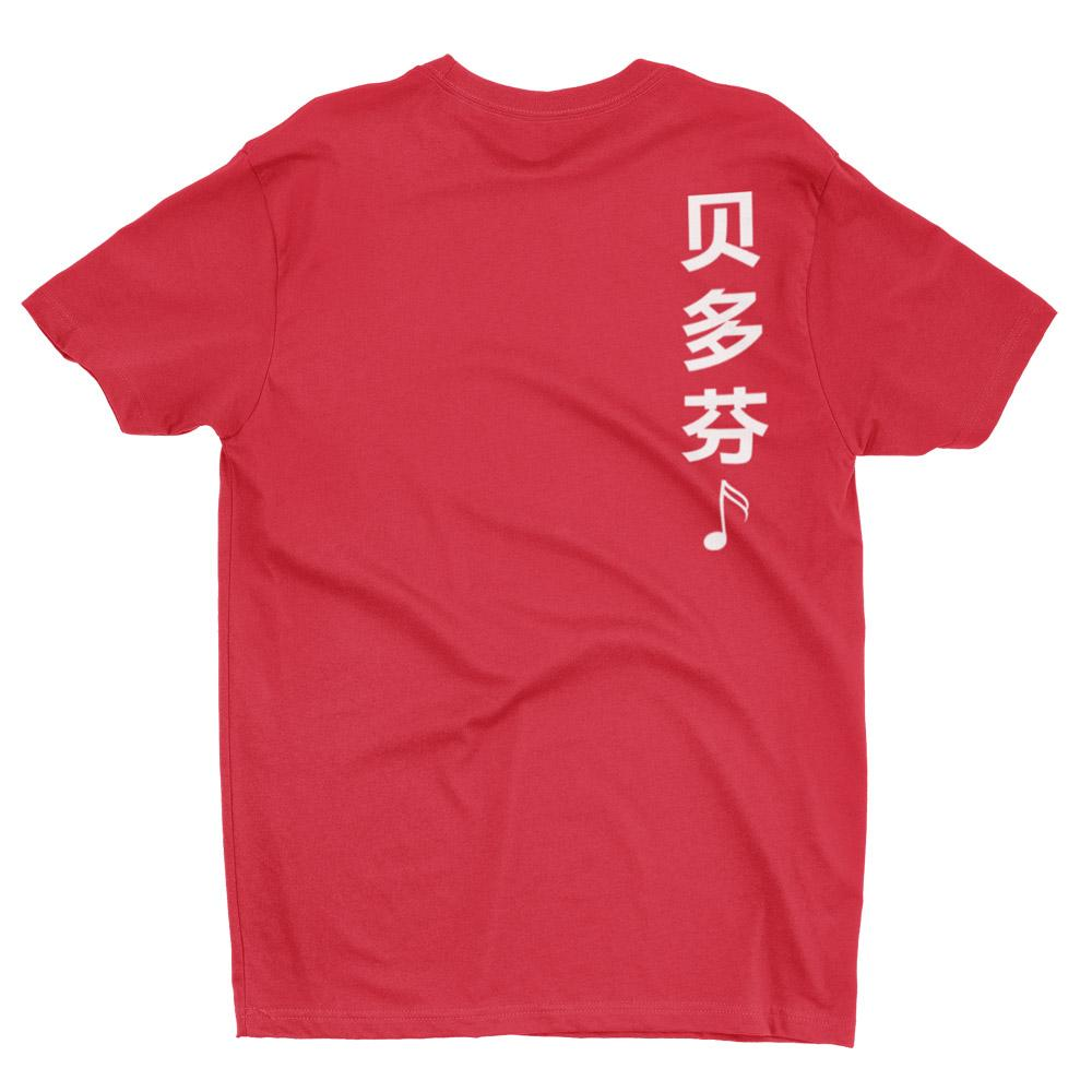 贝多芬 Beethoven Short Sleeve Tshirt