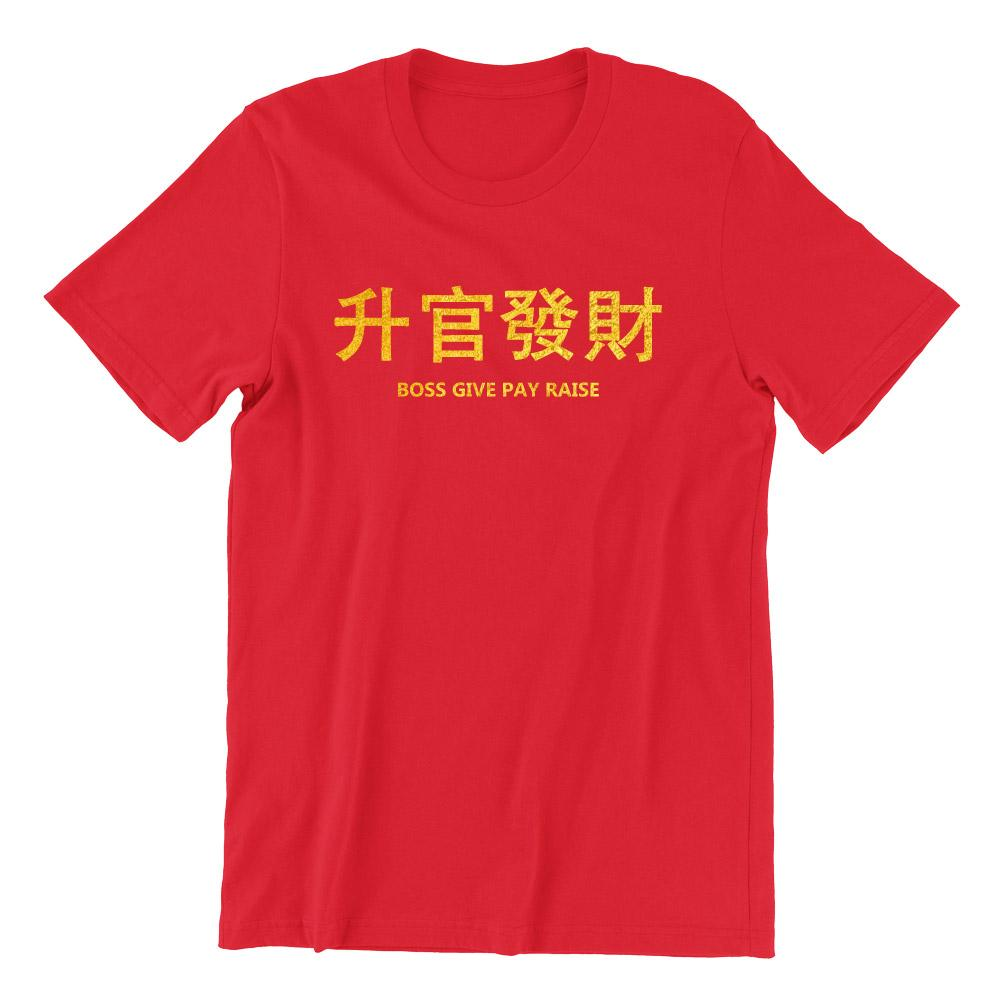 Limited Gold Edition 升官發財 Boss Give Pay Raise Short Sleeve T-shirt