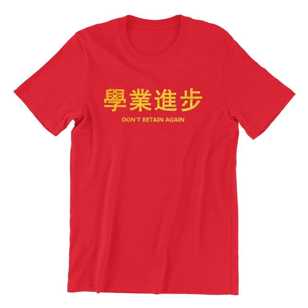 Limited Gold Edition 學業進步 Don't Retain Again Short Sleeve T-shirt