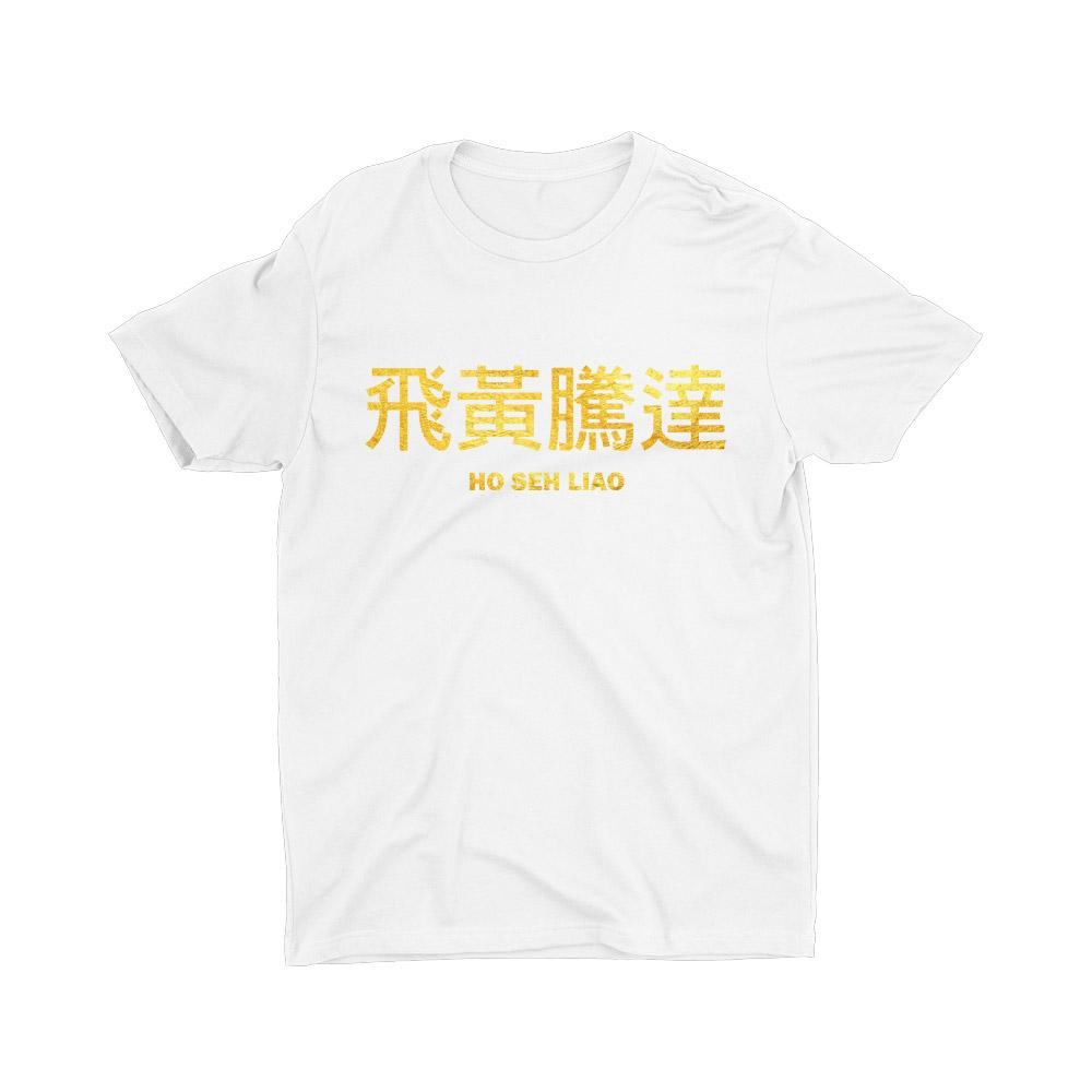 Limited Gold Edition 飛黃騰達 Ho Seh Liao Kids Short Sleeve T-shirt