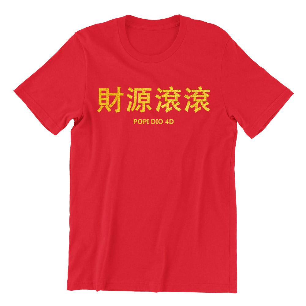 Limited Gold Edition 財源滾滾 Popi Dio 4d Short Sleeve T-shirt
