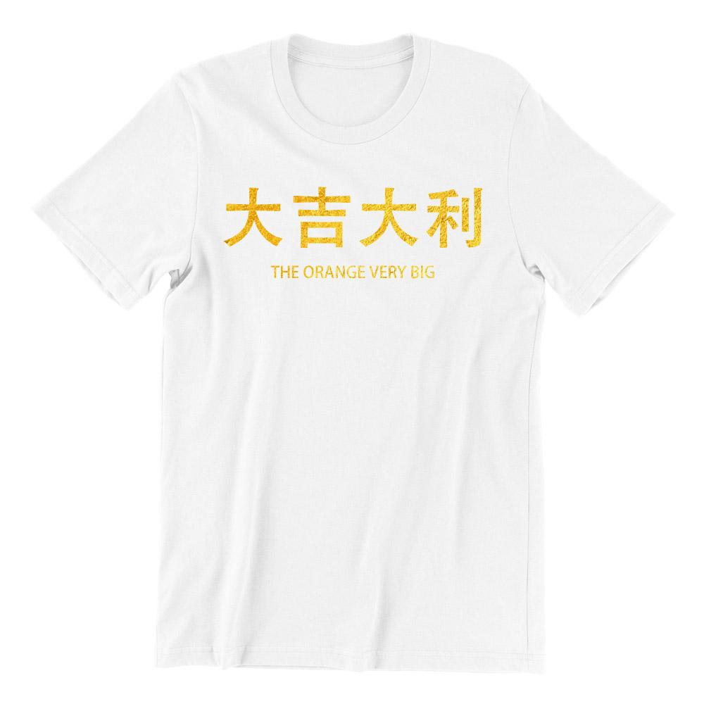 Limited Gold Edition 大吉大利 The Orange Very Big Short Sleeve T-shirt