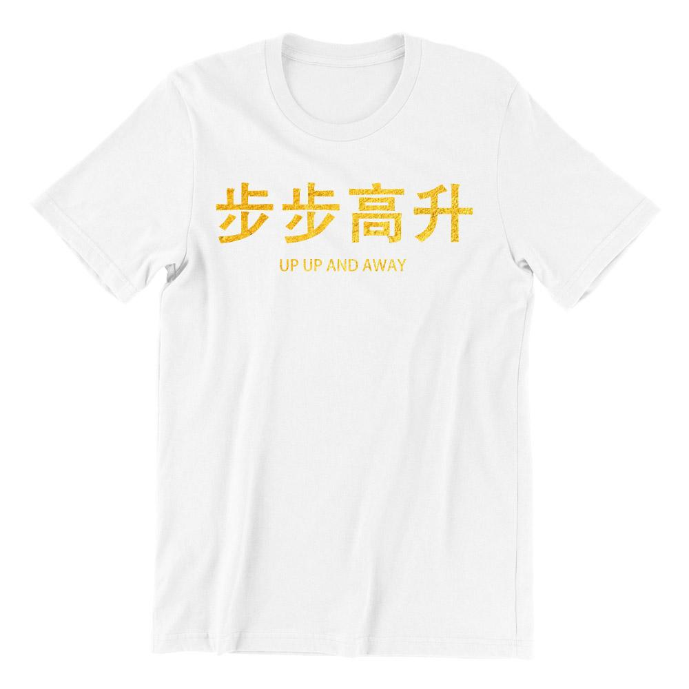 Limited Gold Edition 步步高升 Up Up And Away Short Sleeve T-shirt