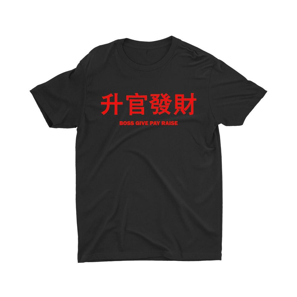 升官發財 Boss Give Pay Raise Kids Crew Neck Short Sleeve T-Shirt