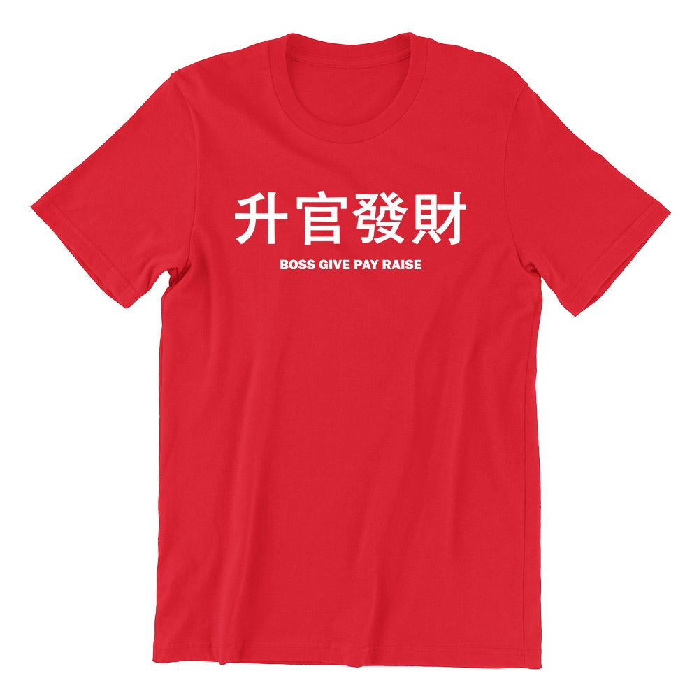 升官發財 Boss Give Pay Raise Short Sleeve T-shirt