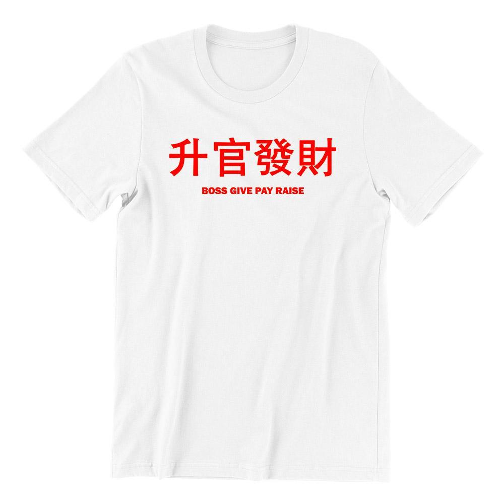 升官發財 Boss Give Pay Raise Short Sleeve T-shirt