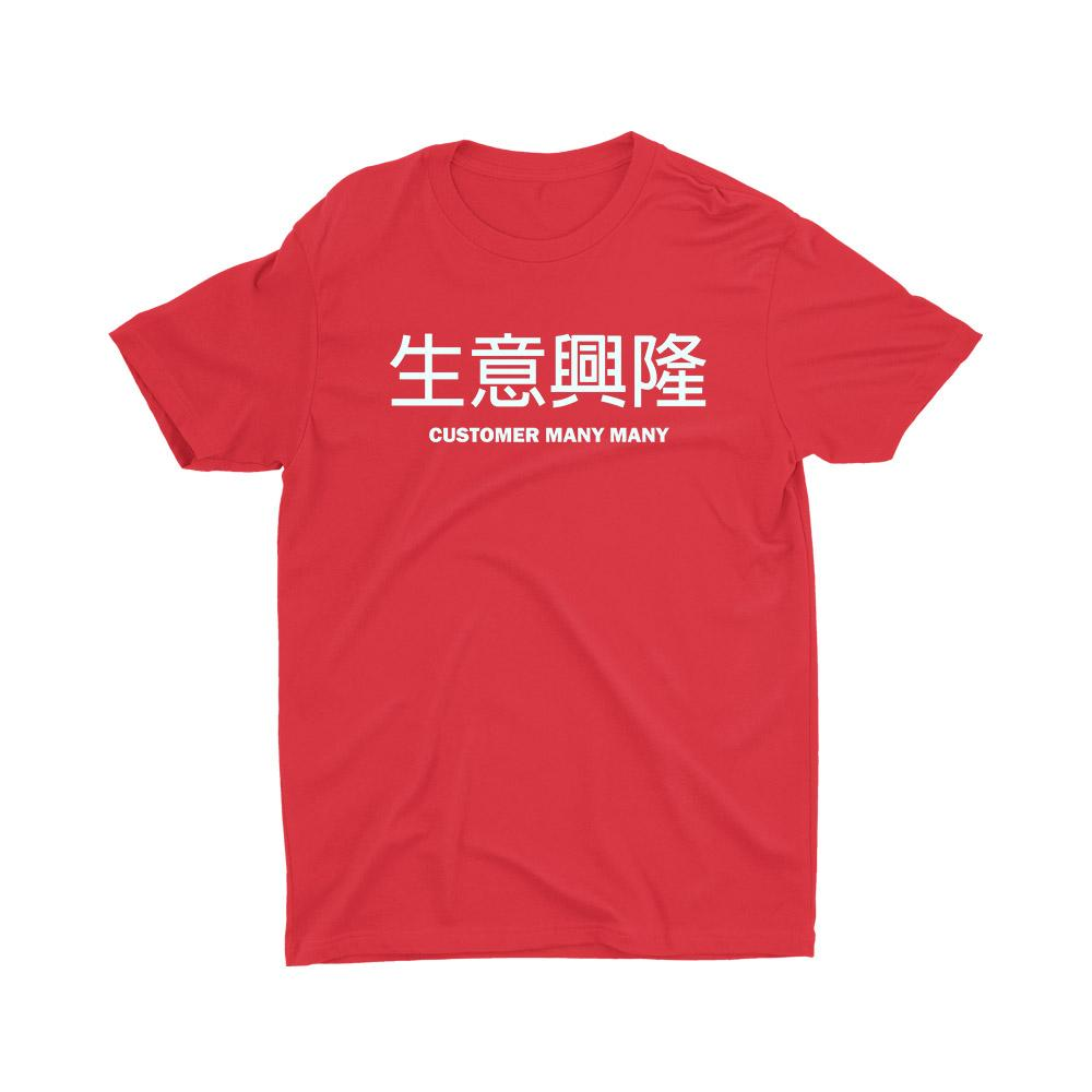 生意興隆 Customer Many Many Kids Crew Neck Short Sleeve T-Shirt
