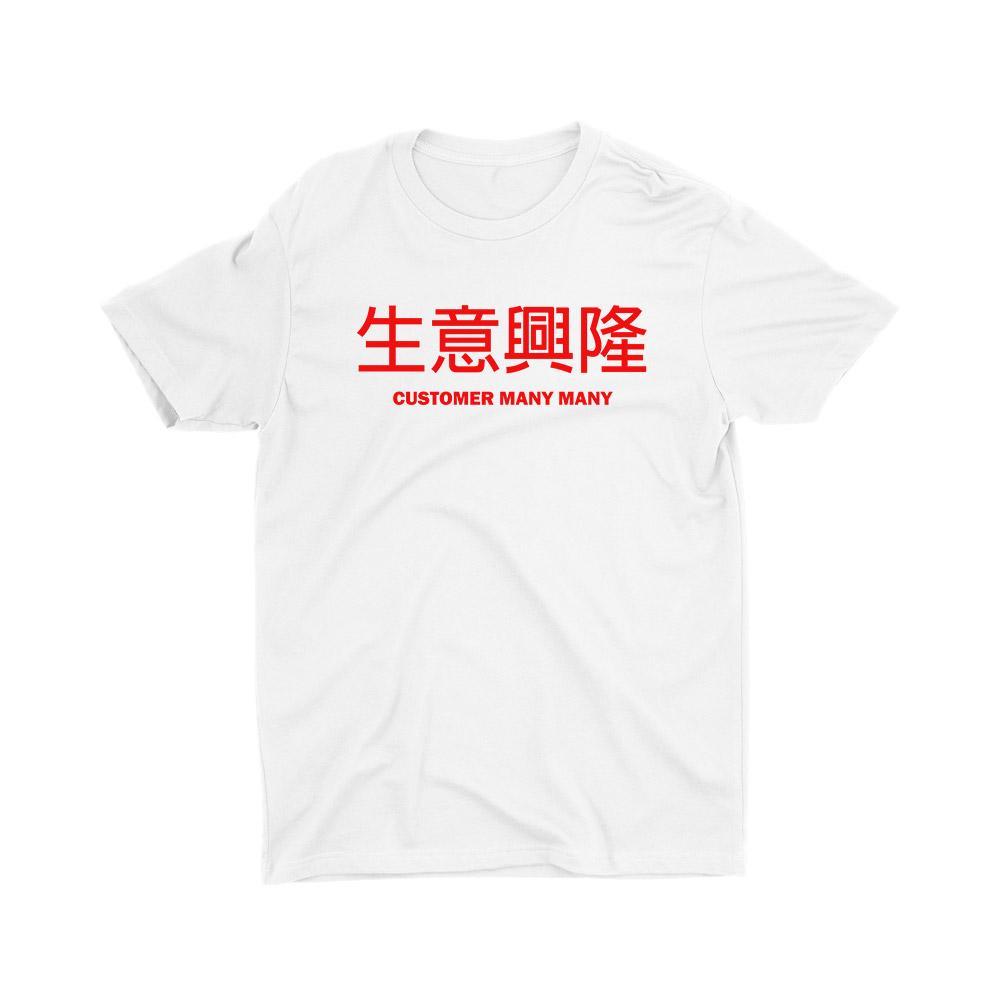 生意興隆 Customer Many Many Kids Crew Neck Short Sleeve T-Shirt