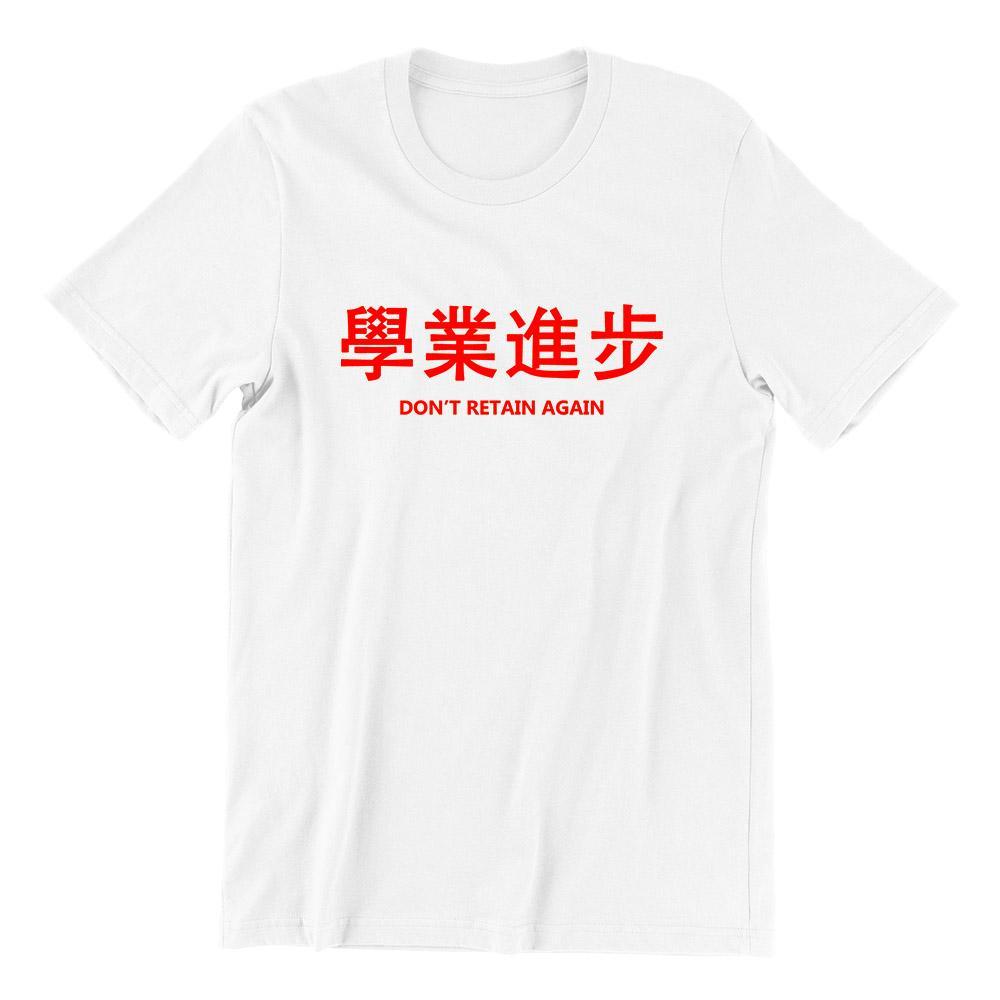 學業進步 Don't Retain Again Short Sleeve T-shirt