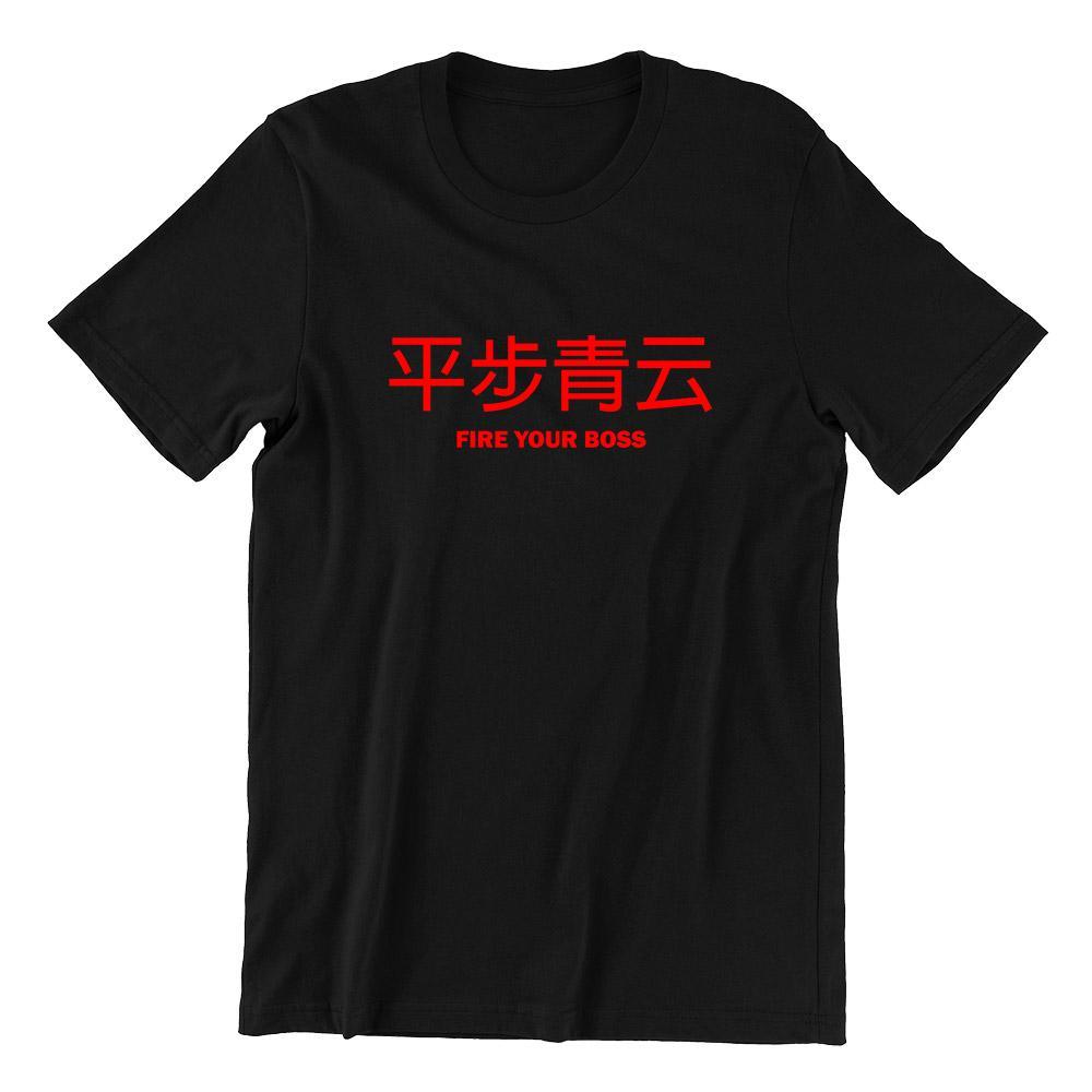 平步青云 Fire Your Boss Short Sleeve T-shirt