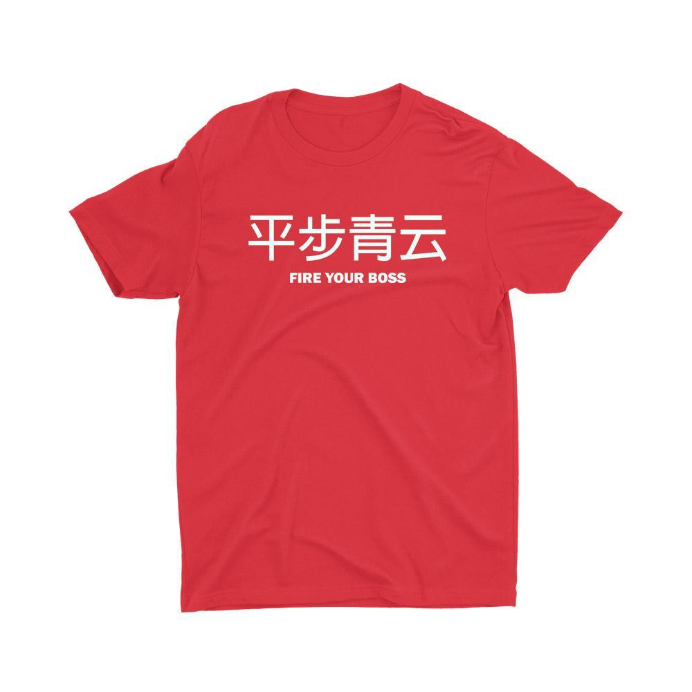 平步青云 Fire Your Boss Kids Crew Neck Short Sleeve T-Shirt