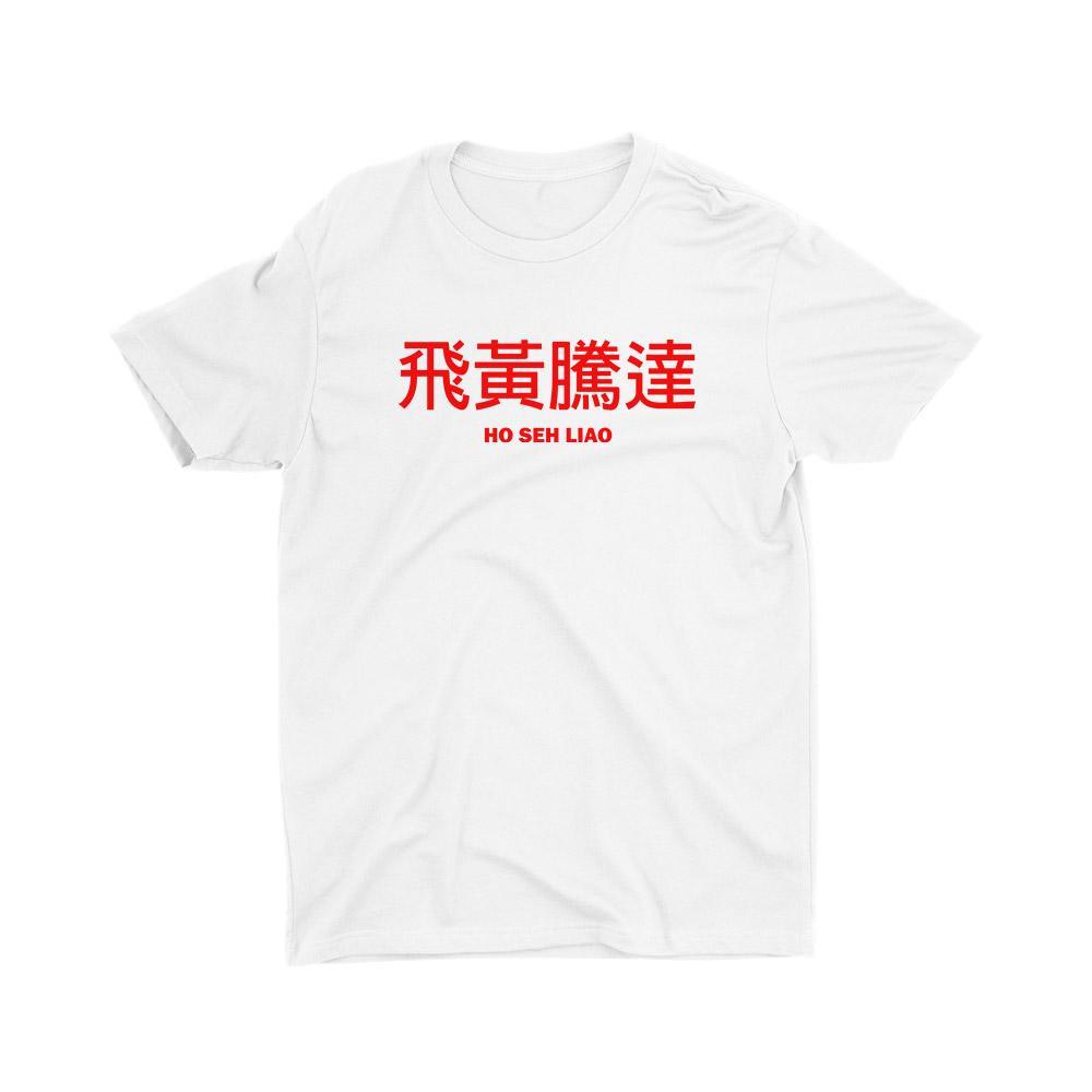 飛黃騰達 Ho Seh Liao Kids Crew Neck Short Sleeve T-Shirt