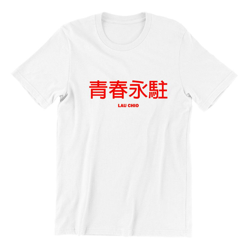 青春永駐 Lau Chio Short Sleeve T-shirt