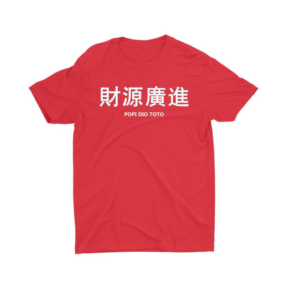 財源廣進 Popi Dio Toto Kids Crew Neck Short Sleeve T-Shirt