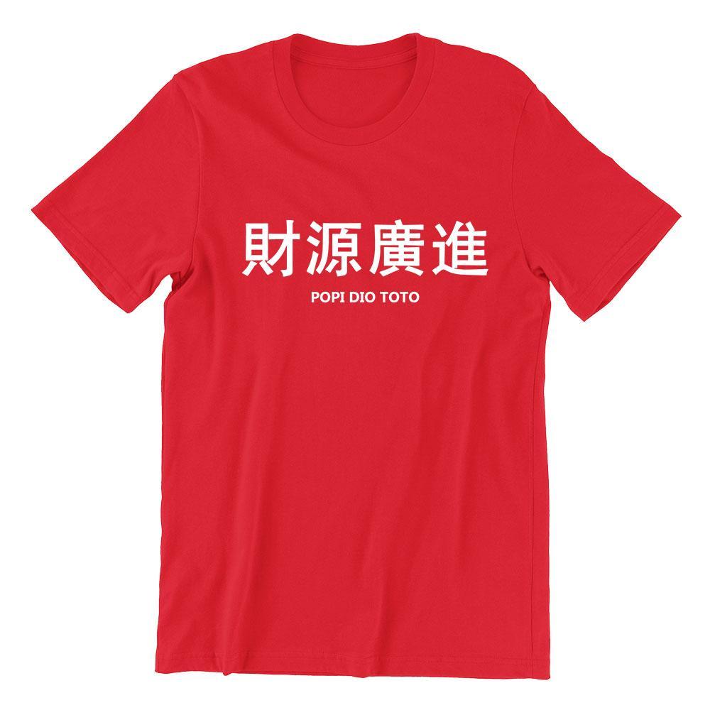 財源廣進 Popi Dio Toto Short Sleeve T-shirt