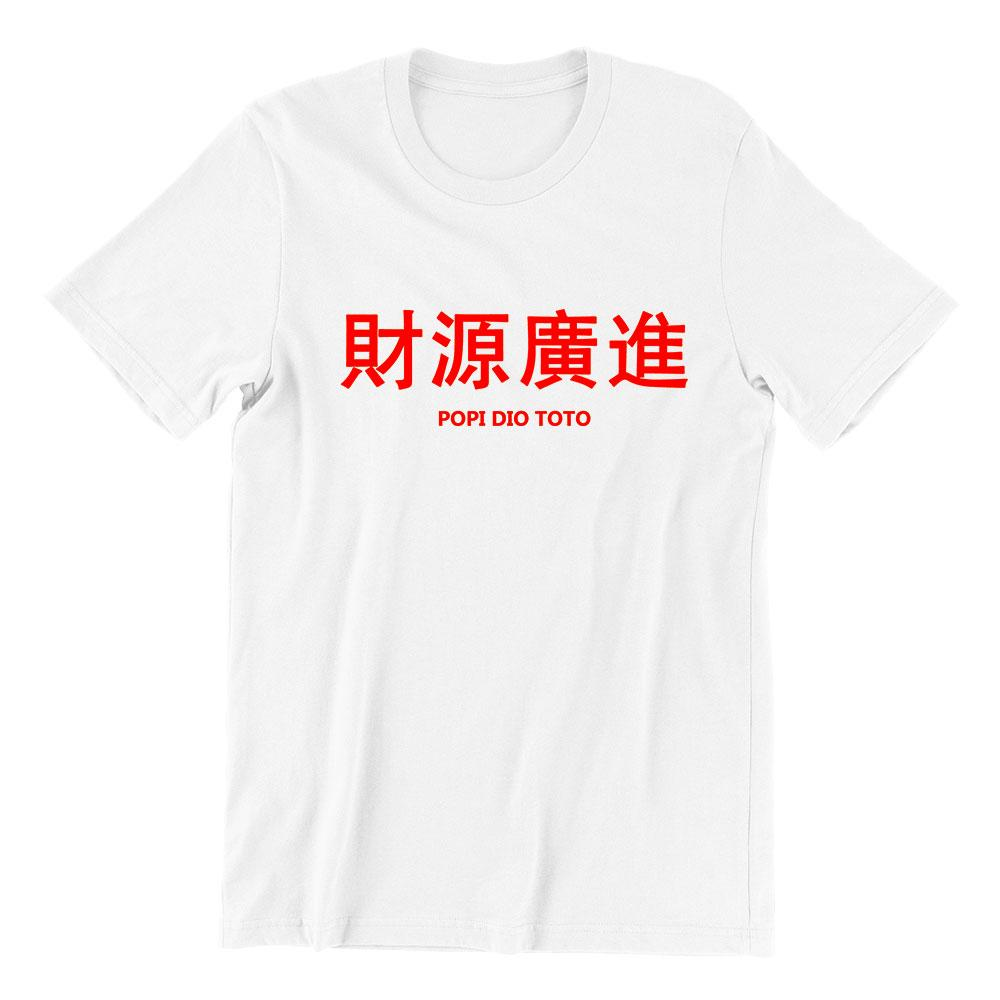 財源廣進 Popi Dio Toto Short Sleeve T-shirt