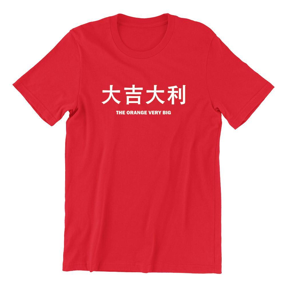 大吉大利 The Orange Very Big Short Sleeve T-shirt