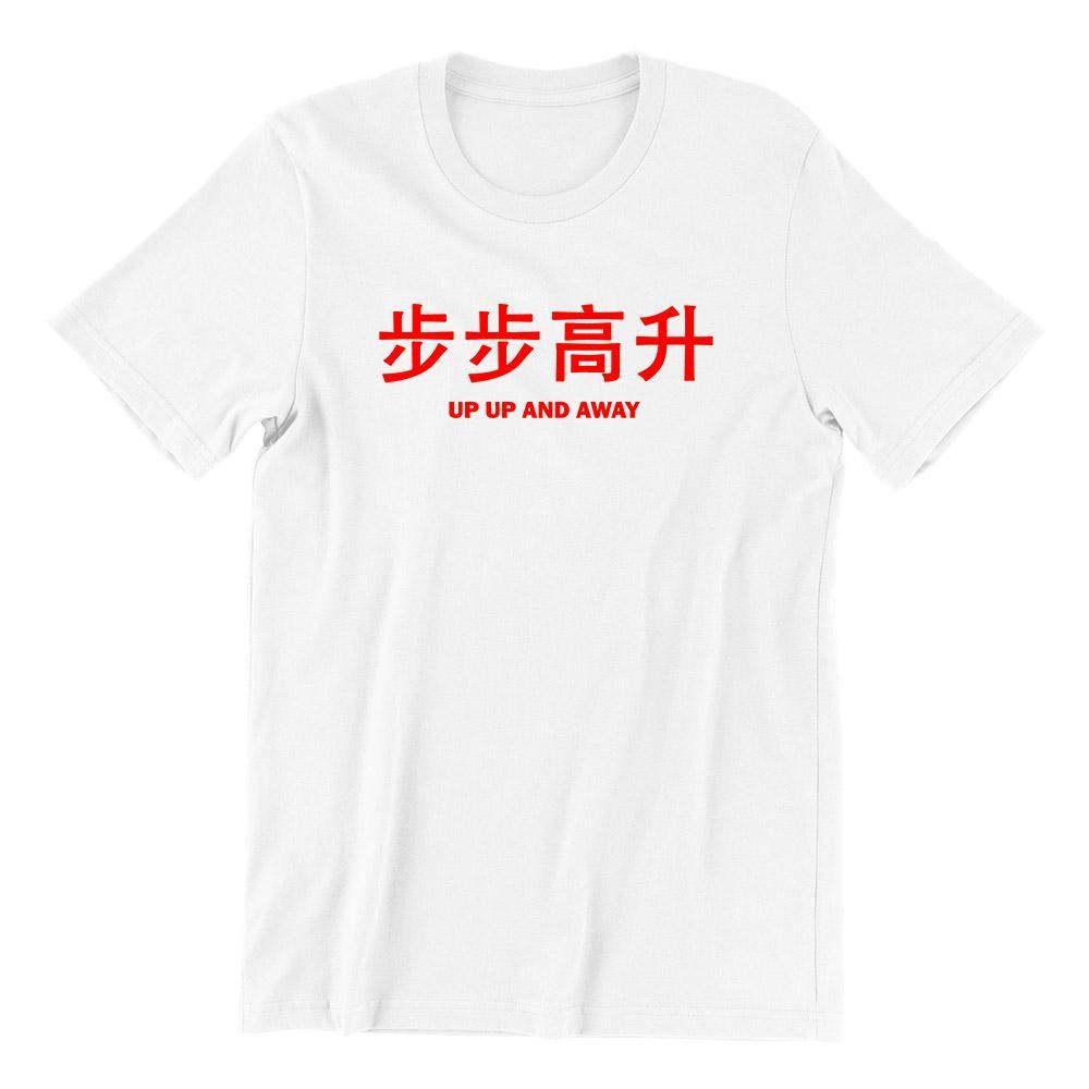 步步高升 Up Up And Away Short Sleeve T-shirt