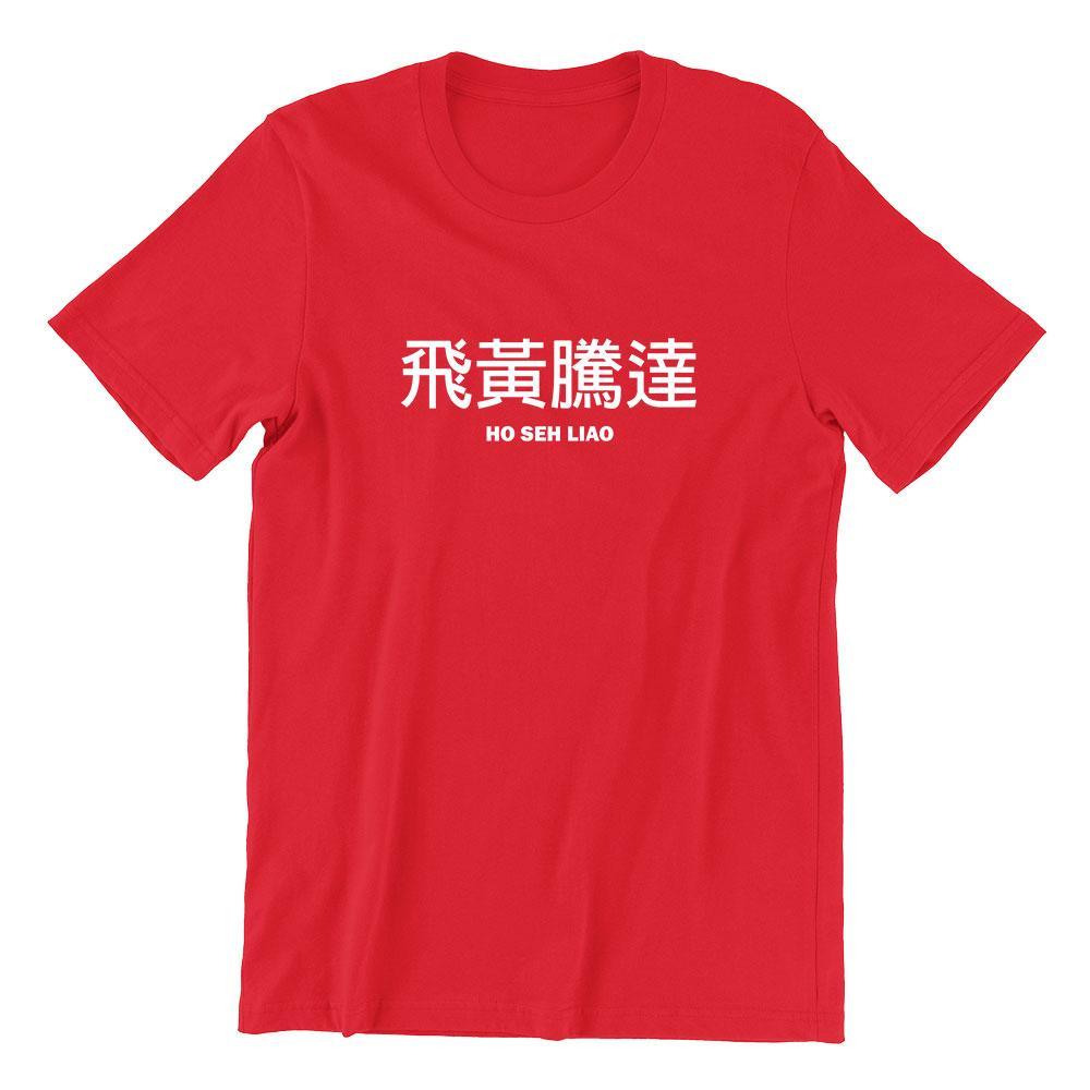 飛黃騰達 Ho Seh Liao Short Sleeve T-shirt